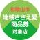 和歌山市キャンペーン